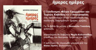 Εκδήλωση από τον Σύνδεσμο Φίλων Γραμμάτων και Τεχνών Καβάλας